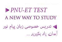 آزمون زبان دانشگاه پیام نور , آزمون PNU-ET
