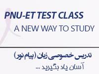 آزمون pnu-et , آزمون زبان دانشگاه پیاام نور