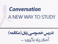 کلاس خصوصی مکالمه , تدریس مکالمه زبان انگلیسی