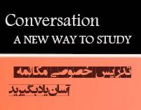 تدریس خصوصی مکالمه زبان انگلیسی , تدریس خصوصی مکالمه