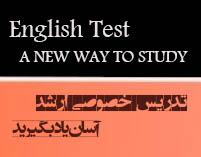 تدریس خصوصی زبان کارشناسی ارشد , تدریس خصوصی زبان انگلیسی کارشناسی ارشد ,