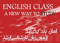 کلاس خصوصی زبان انگلیسی , تدریس زبان انگلیسی