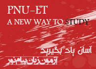 آزمون pnu-et , آزمون زبان دانشگاه پیام نور