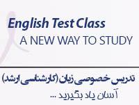 تدریس خصوصی زبان انگلیسی کارشناسی ارشد , کلاس خصوصی زبان کنکور ارشد