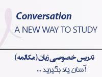 استاد خصوصی مکالمه , کلاس خصوصی مکالمه غرب تهران