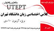 کلاس آزمون زبان دانشگاه تهران , کلاس آمادگی utept , تدریس utept