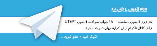کلاس تضمینی utept , کلاس تضمینی آزمون زبان دانشگاه تهران