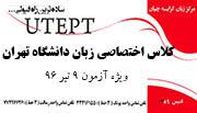 تدریس تضمینی utept , سوالات زبان دانشگاه تهران , کلاس تضمینی utept